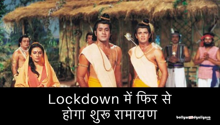 Ramayan will again started on Doordarshan in this Lockdown period