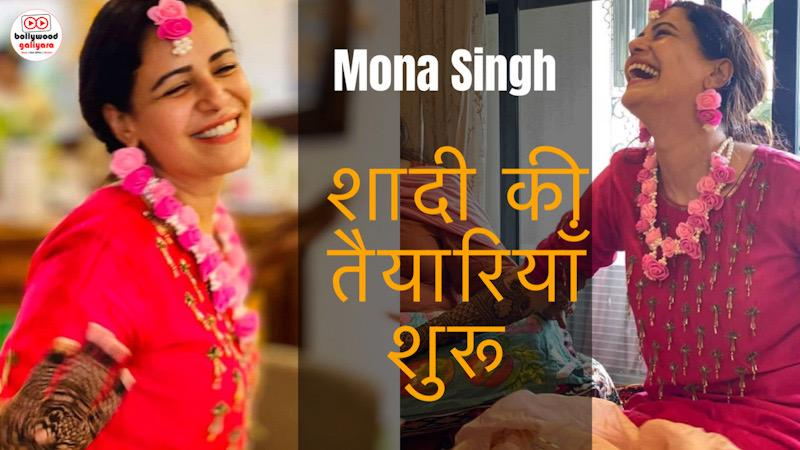 Mona Singh's marriage preparation started, Mehndi pictures viral